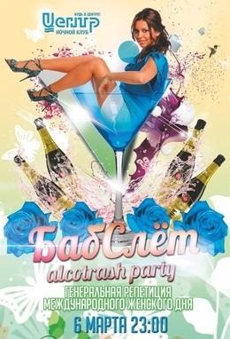 Бабслет / Alcotrash party