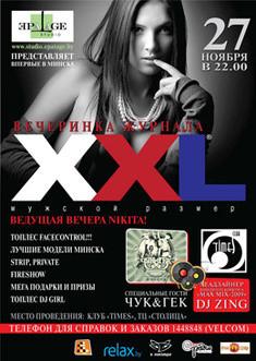 Презентация журнала «XXL»