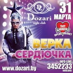 Верка Сердючка в  клубе «Dozari»