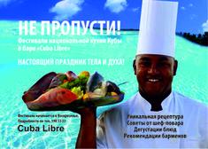 Фестиваль кубинской кухни