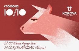 Выступление Маши Адлер и DJ Blagodao