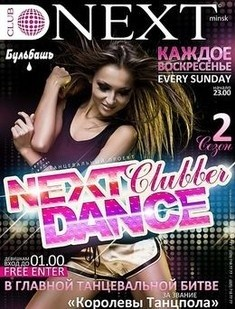 Next Clubber Dance 2