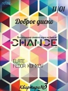 Доброе диско - Chance (Ru)