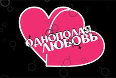 Однополая любовь