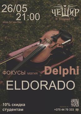 Концерт группы Эльдорадо