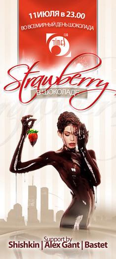 Strawberry в шоколаде