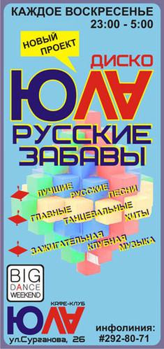 Русские забавы