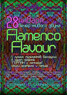 Вечер живого звука - Flamenco Flavour