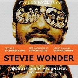«Дискотека для Меломанов» Stevie Wonder Edition