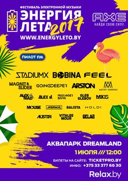 Концерты Фестиваль «Энергия лета 2017» 1 июля, сб