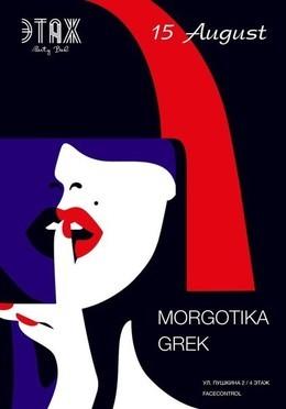 Grek и Morgoritka