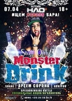 Открытие Staff-вечеринки Monster Drink