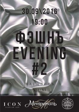 Фэшнъ Evening #2