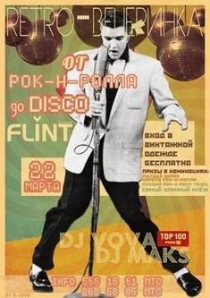Retro-вечеринка «От рок-н-ролла до disco»
