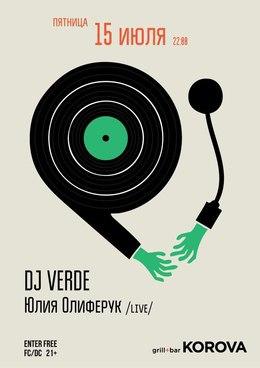 DJ Verde и Юлия Олиферук