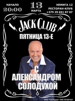 Пятница 13-е с Александром Солодухой