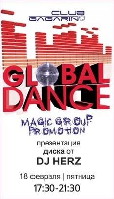 Global Dance (вечерняя дискотека)