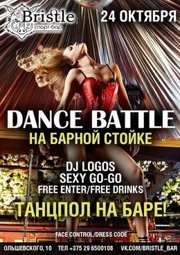 Dance Batle на барной стойке