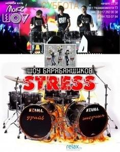 Шоу барабанщиков Stress