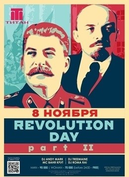 Revolution day. Part II