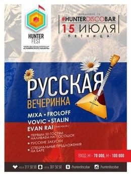 Русская вечеринка