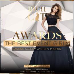 Вечеринки The Best Event Girls C 19 декабря
