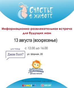Встреча беременных «Счастье в животе»