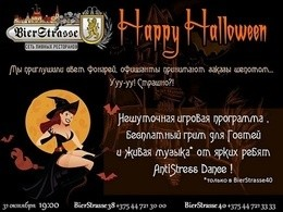 Страшно веселый Halloween
