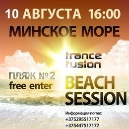 Trance Fusion beach session 2013