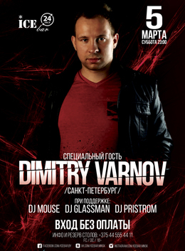 DJ Dimitry Varnov (Санкт-Петербург)