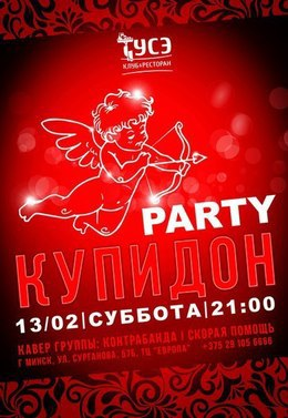Купидон party