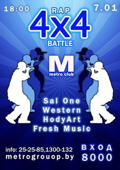 3 тур Rap Battle «4*4»!