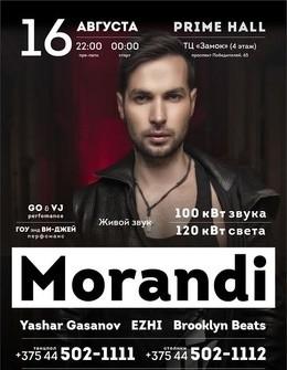 Концерт группы Morandi