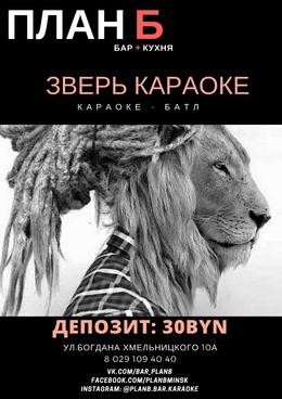 Караоке-батл: «Зверь караоке»