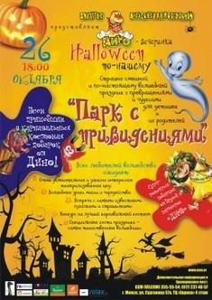 Дино-вечеринка «Парк с привидениями». Halloween-по нашему