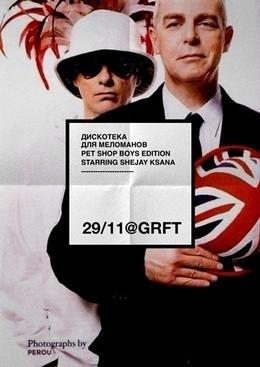 Дискотека для меломанов: Pet Shop Boys Edition