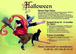 Осенний карнавал Halloween