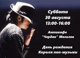 День Майкла Джексона