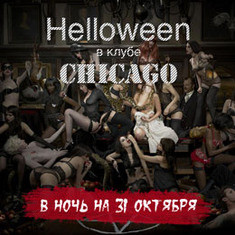 Halloween в Chicago