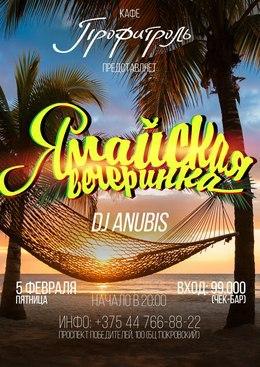 Ямайская вечеринка