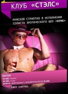 Мужской стриптиз в исполнении солиста эротического шоу «Крик»