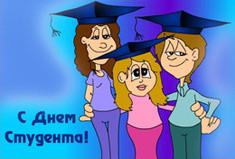 День Студента «Город Наш»