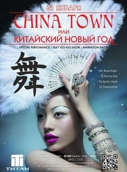 China town или Китайский новый год