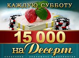 15 000 на десерт