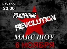 Рожденные революцией