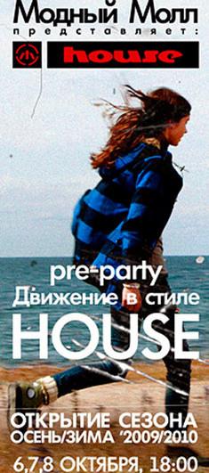 Движение в стиле HOUSE