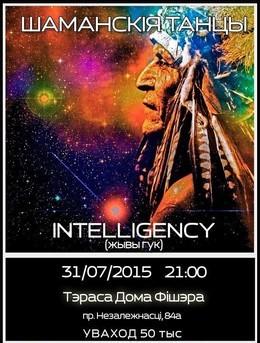 Шаманскія танцы з Intelligency