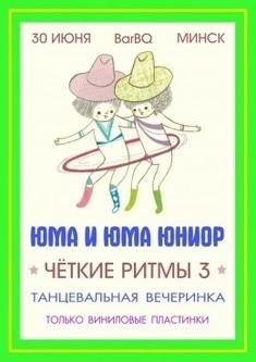 Юма и Юма Юниор: Четкие ритмы 3