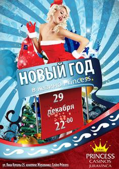 Новый год в казино «Princess»