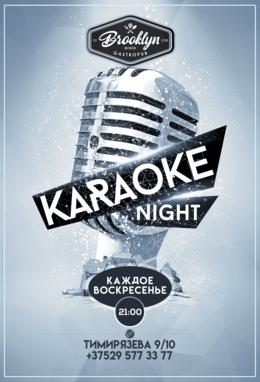 Karaoke. Stuff Party